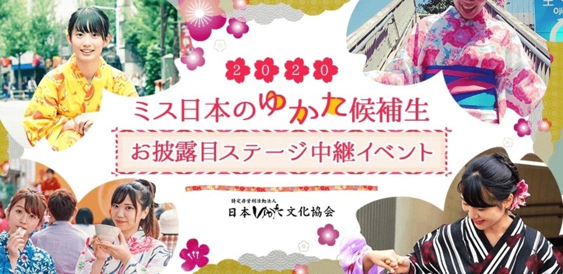 白石あんな、音梨まりあ、安西ゆから出演<ミス日本のゆかた2020>、お披露目ステージの配信決定!