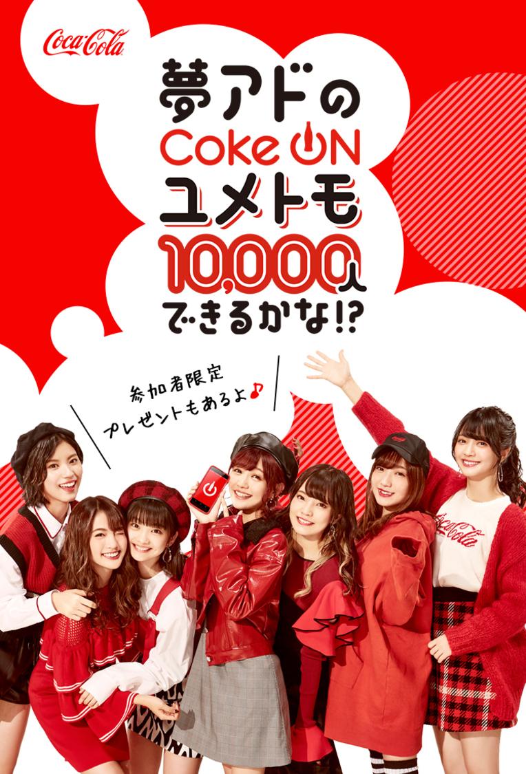 夢アド、コカ・コーラアプリ「Coke ON」友だち紹介アンバサダーに就任!