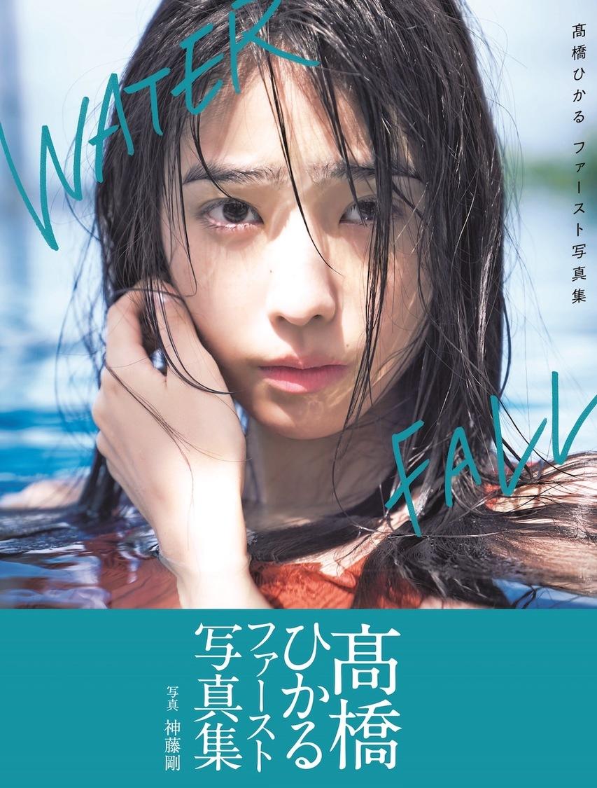 高橋ひかるファースト写真集『WATERFALL』(東京ニュース通信社刊)