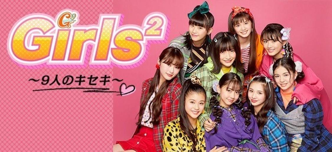 Girls²、メンバーの素顔や想いが詰まったドキュメンタリー番組OA!