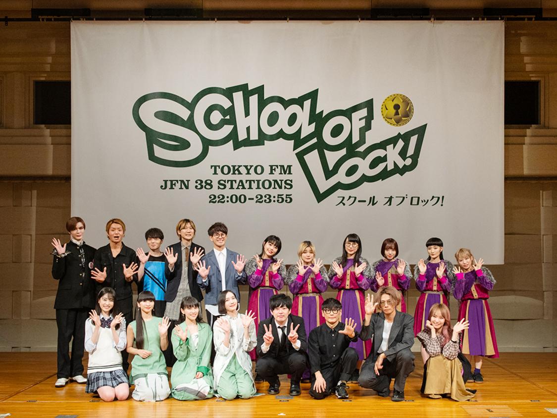 <SCHOOL OF LOCK! キズナ感謝祭 supported by 親子のワイモバ学割>[イベントレポート]BiSH、平手友梨奈、Aqoursがライブ&授業を披露!番組卒業のとーやま校長へのメッセージも