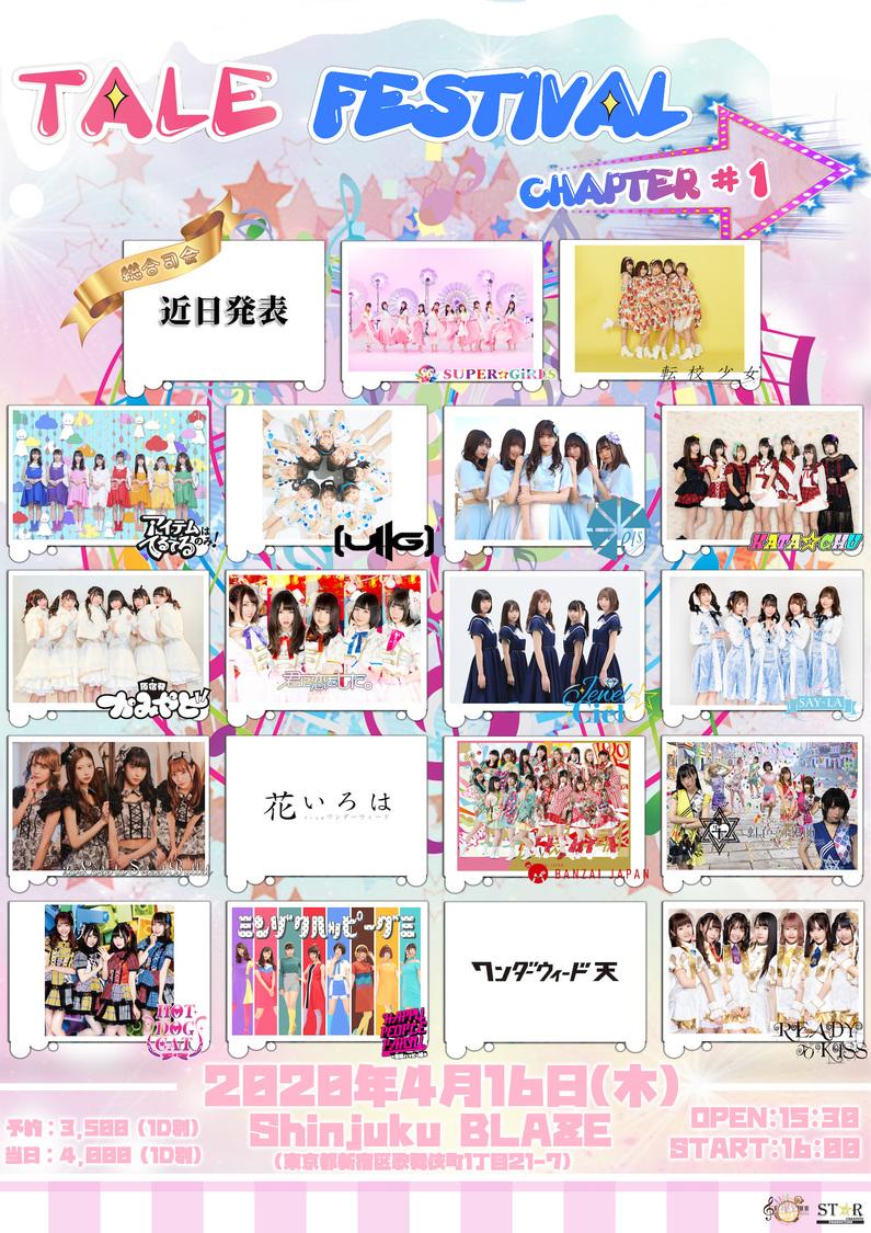 香港最大アイドルイベント<TALE FESTIVAL>日本初上陸!スパガ、転校少女*、アプガ(2)、かみやどら18組出演決定