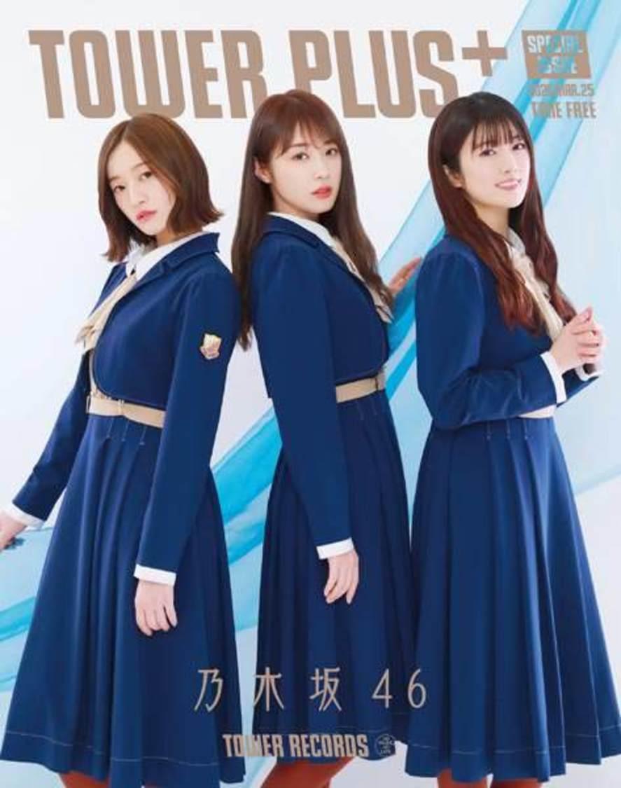 乃木坂46×タワーレコード、コラボレーション決定!