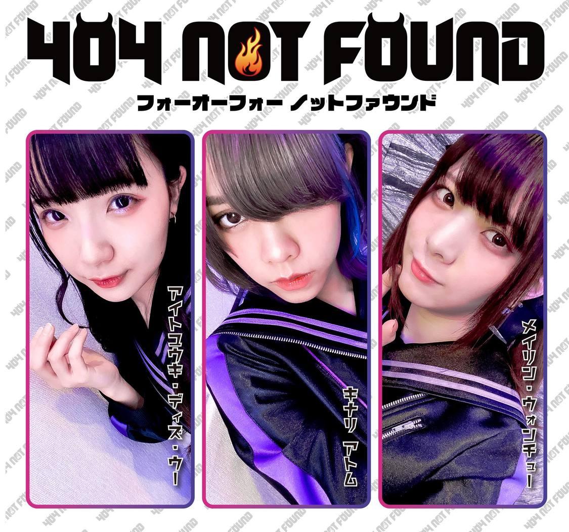 404 NOT FOUND、新曲「+YELL」初披露!4/23に初主催イベント開催決定も