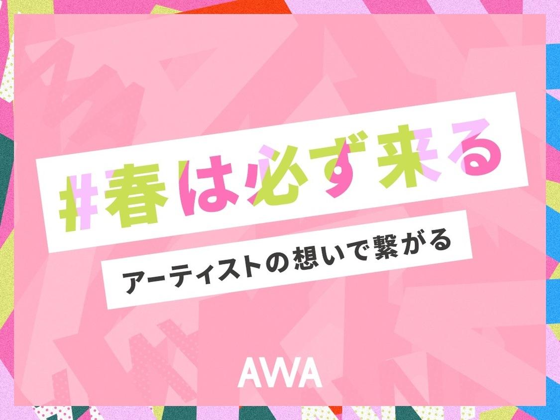 山本彩、SUPER☆GiRLS、kolmeら50組、「#春は必ず来る」応援メッセージ配信!