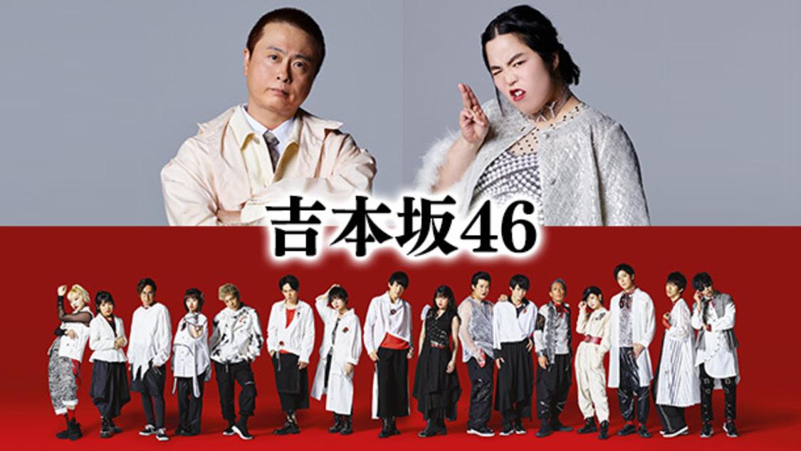 吉本坂46チームRED、緊急特番『〜熱狂的ファンから禁断の質問SP〜』放送決定!