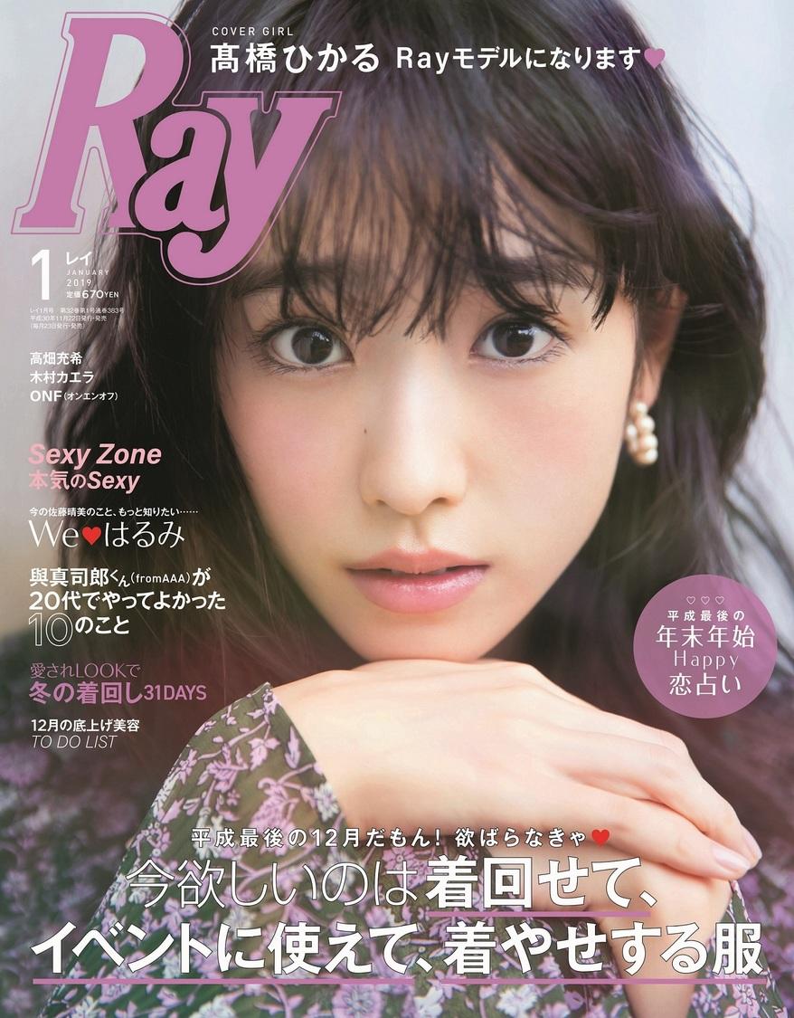 『Ray』1月号(11月22日発売)表紙