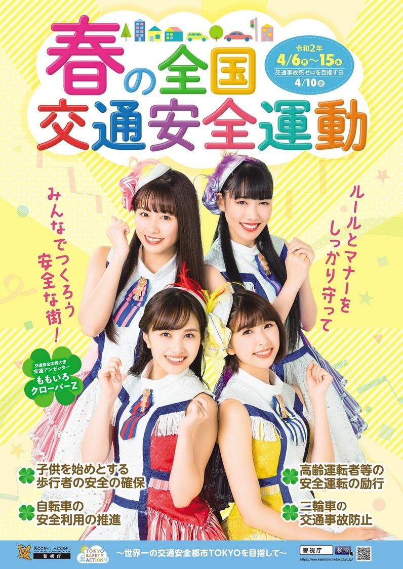 ももいろクローバーZ、ニッポン放送で交通安全呼びかけメッセージをオンエア!