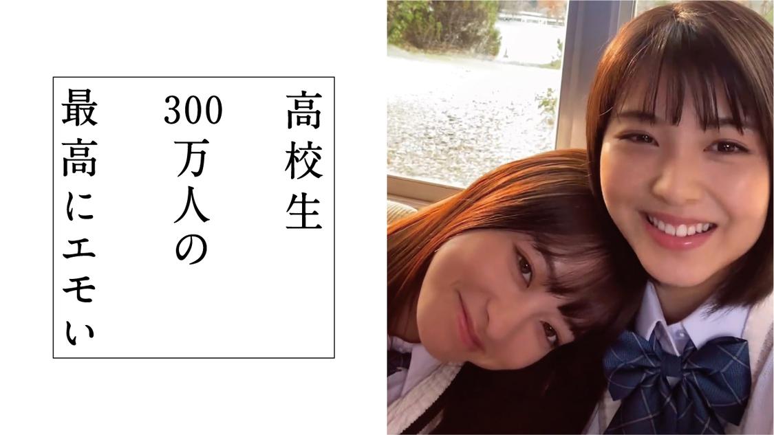 橋本環奈×浜辺美波、「 #⾼校⽣300万⼈の最⾼にエモい 」 ドコモWEBムービーが完成!