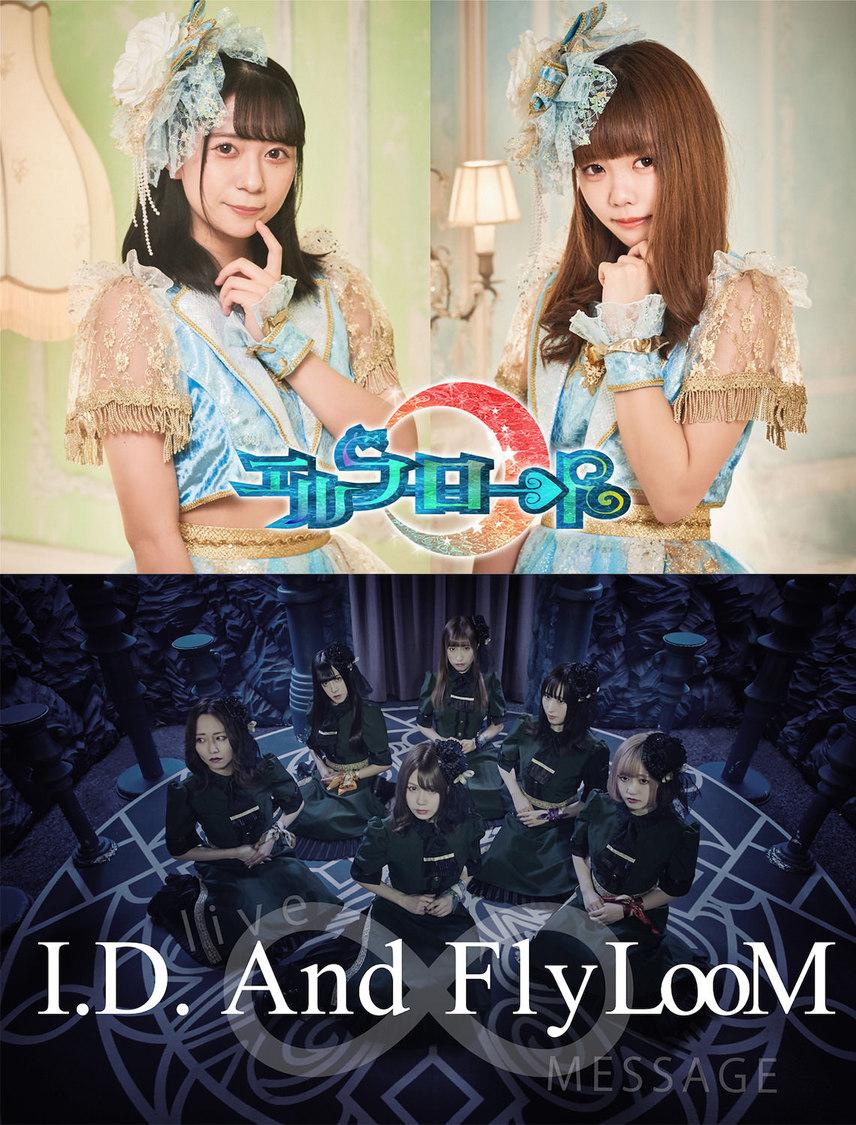 エルフロート、I.D.And Fly LooM、全楽曲の無料配信スタート!