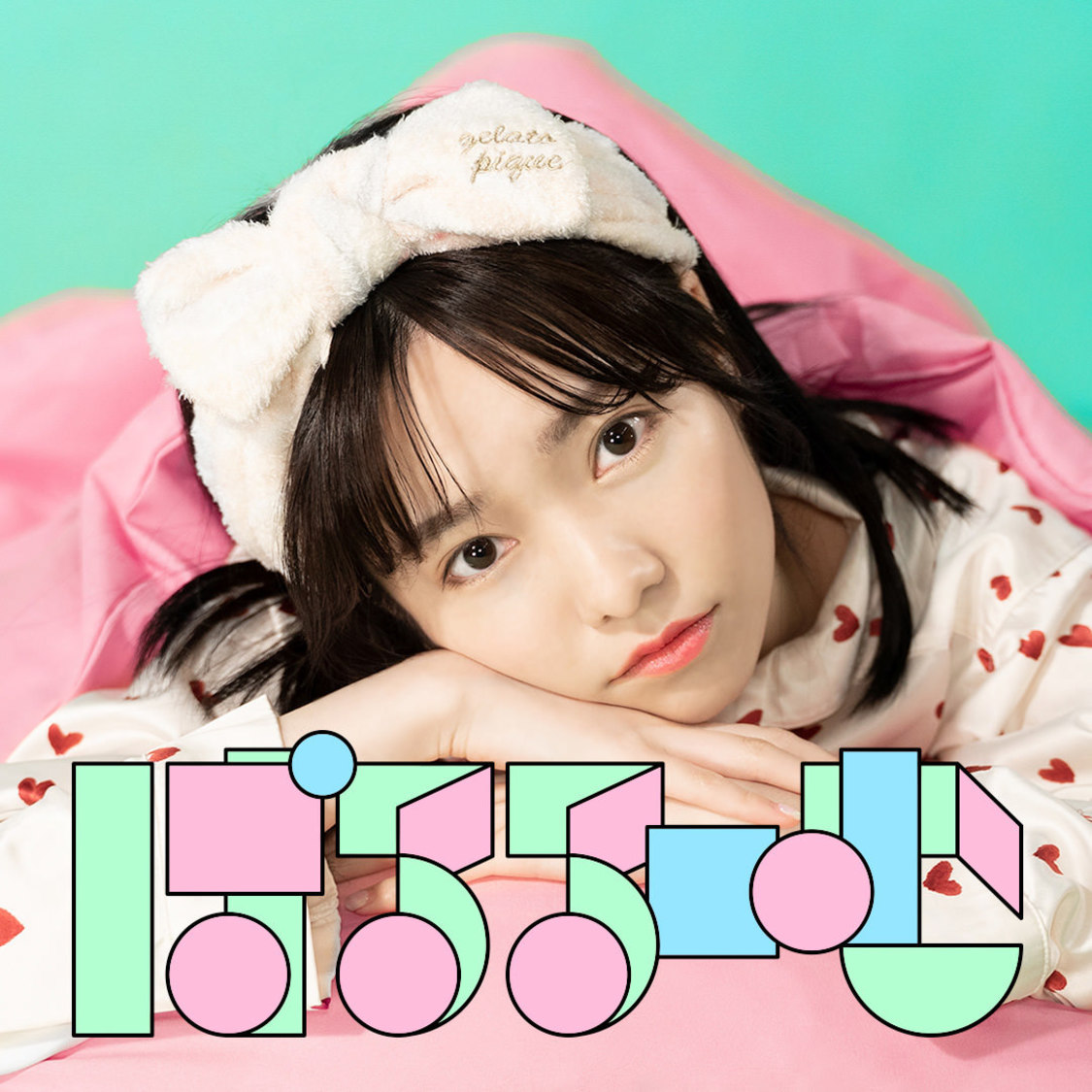 元AKB48 島崎遥香、26歳の誕生日にYouTubeチャンネル『ぱるるーむ』開設!