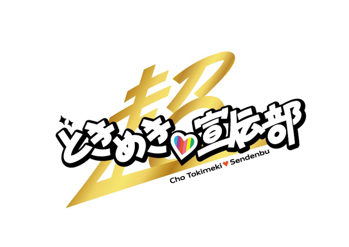 超ときめき♡宣伝部、新メンバーお披露目番組配信決定!末吉9太郎(CUBERS)など特別ゲストも