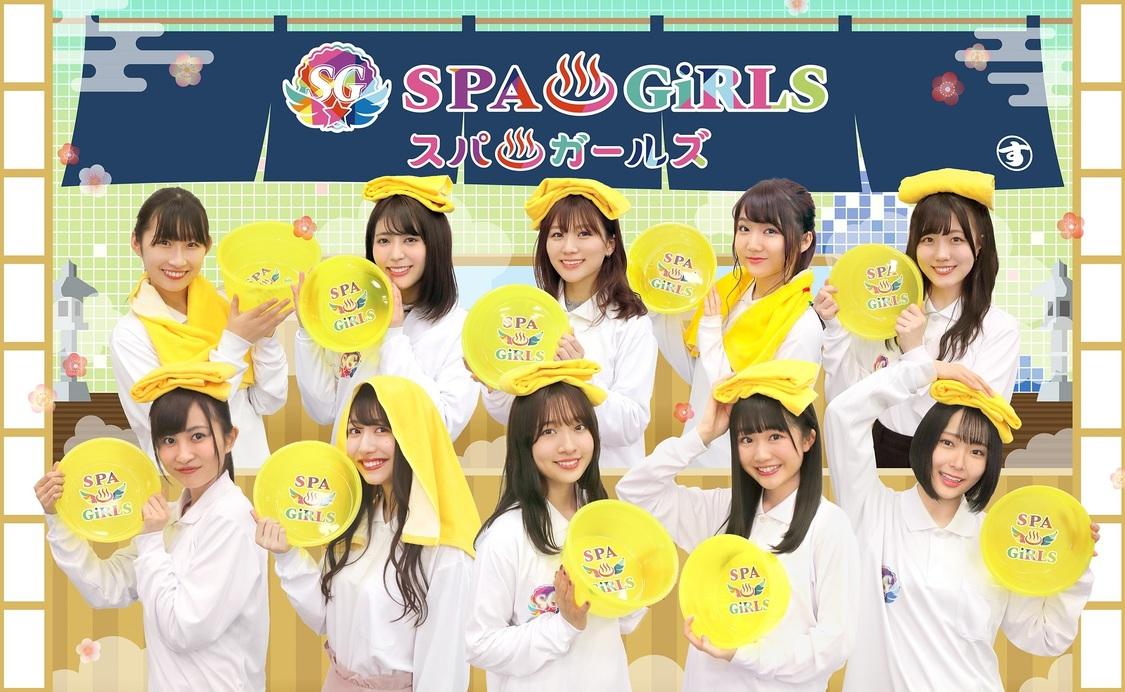 """SUPER☆GiRLS、""""SPA♨︎GiRLS""""に改名?「SPAガを今後ともよろしくお願いします〜〜!」"""