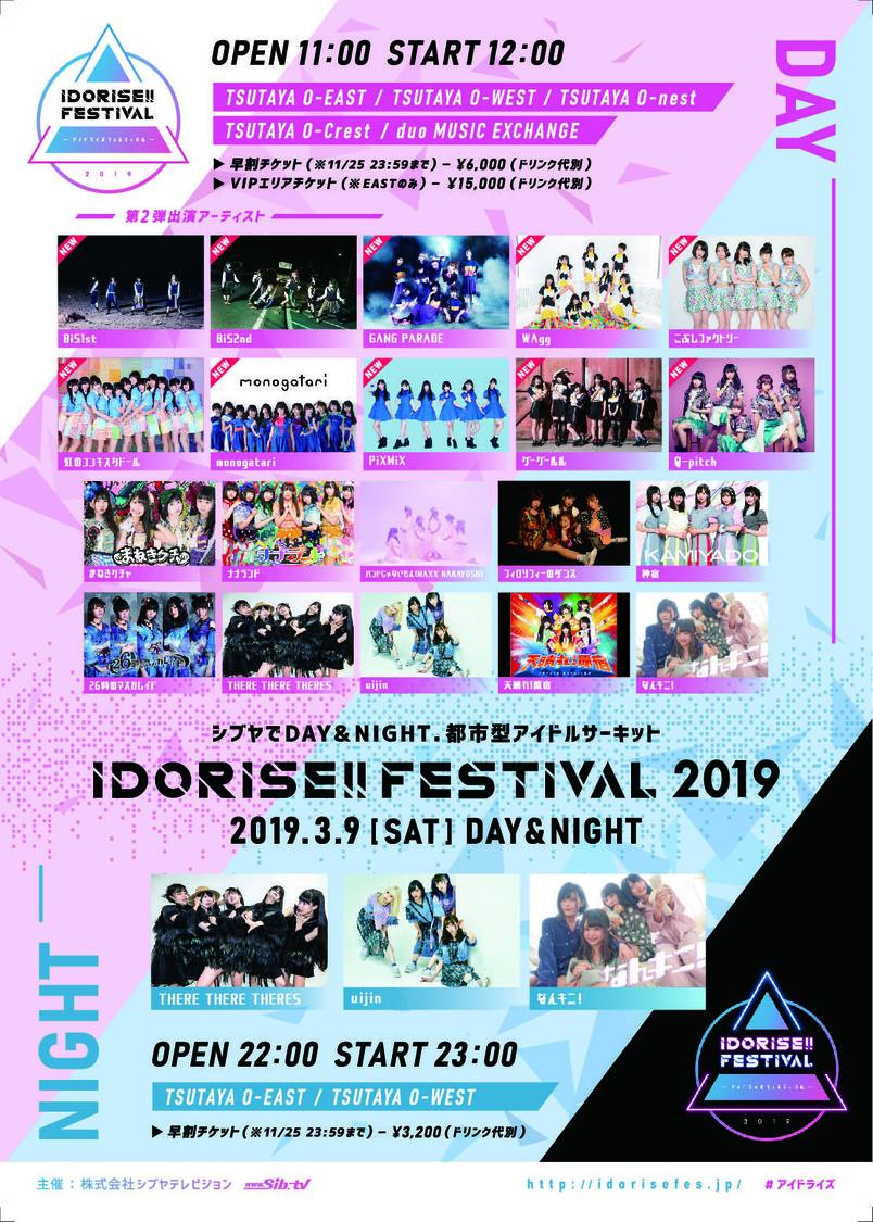 <IDORISE!! FESTIVAL 2019>、第2弾発表でBiS、ギャンパレ、こぶし、虹コン、monogatariら10組追加!