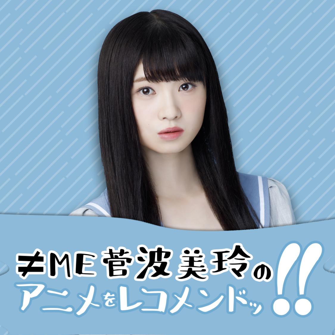 【連載】≠ME 菅波美玲のアニメをレコメンドッ!!
