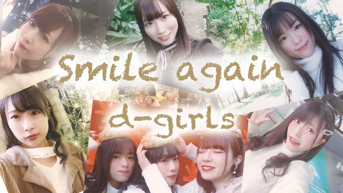 d-girls、『Smile again -Remix-』サブスク配信+「Smile again」MV解禁!