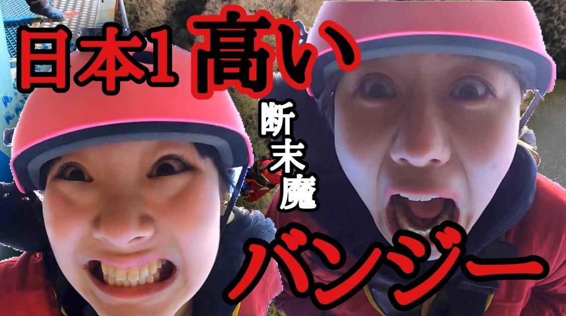 ONE CHANCE 一岡杏奈&武内杏樹、日本一のバンジージャンプに挑戦!「もういろいろと大爆笑」「「初めてでやる難易度じゃないwww」