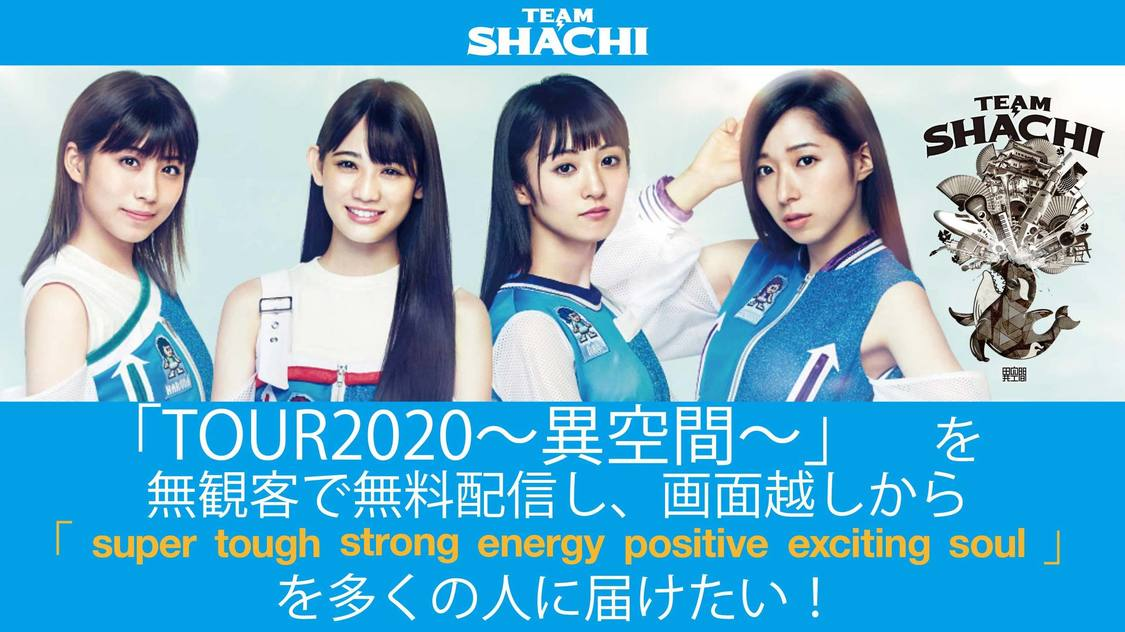TEAM SHACHI、LINE CUBE SHIBUYA公演中止により無観客ライブ配信決定+クラウドファンディング実施も