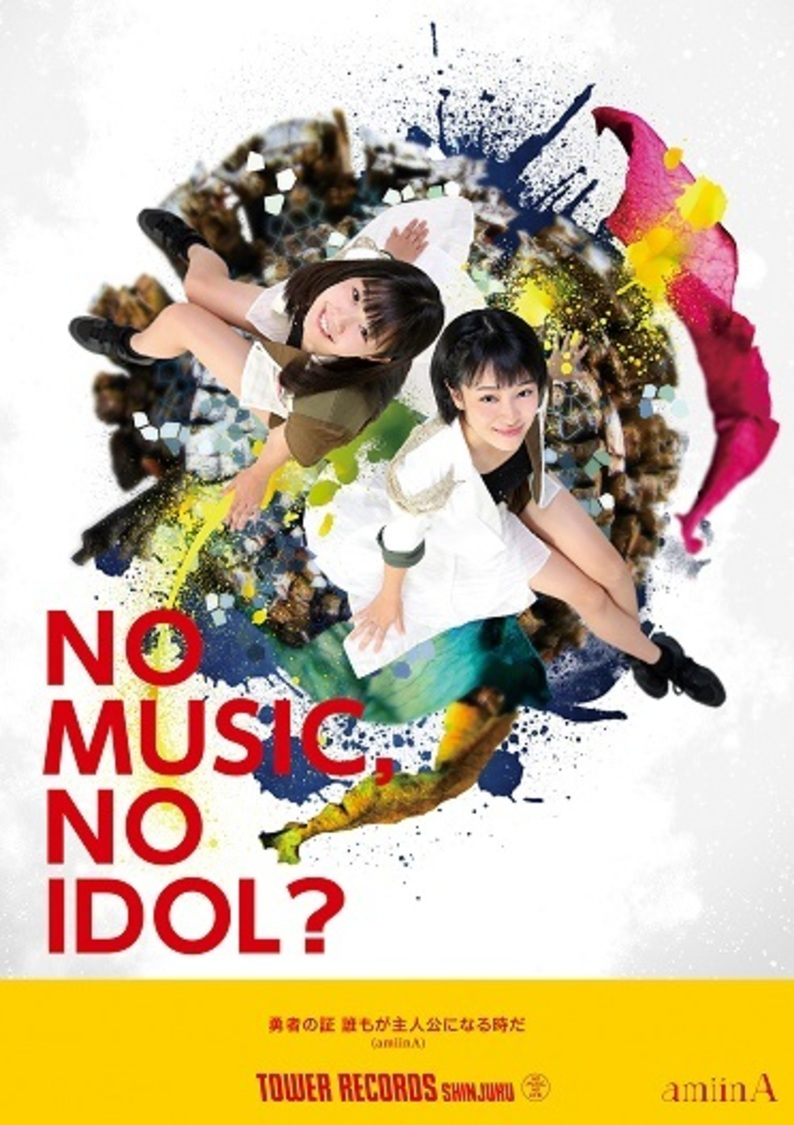 NO MUSIC, NO IDOL Vol186 amiinA