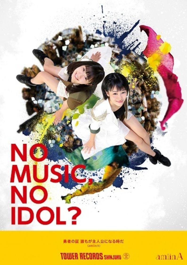 NO MUSIC, NO IDOL Vol186 amiinA