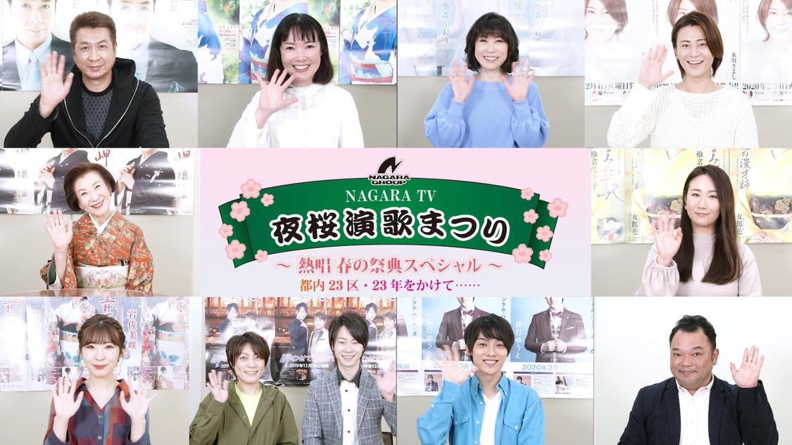 元AKB48 岩佐美咲、配信番組『NAGARA TV 夜桜演歌まつり』に出演決定!