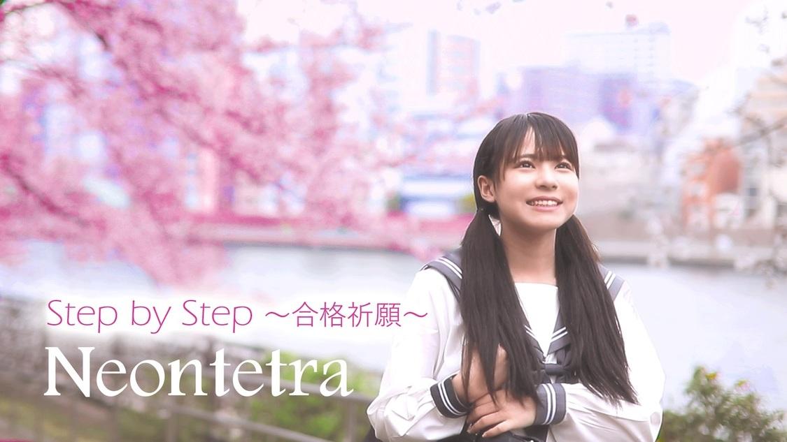 Mystear 宮崎あみさ、悩みながらも前に進んでいく受験生役に挑戦!Neontetra「Step by Step ~合格祈願~」MV出演