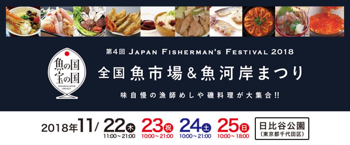 <第4回 ジャパンフィッシャーマンズフェスティバル2018 ~全国魚市場&魚河岸まつり~>