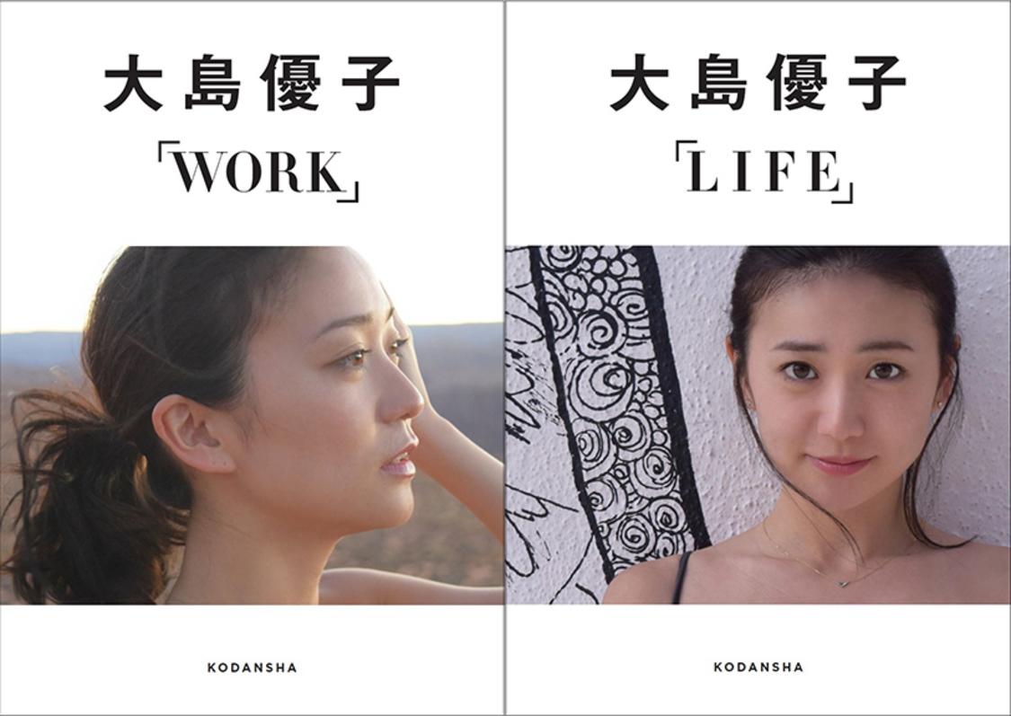 大島優子、デジタル写真集2冊同時発売。留学中のプライベートショットが満載!