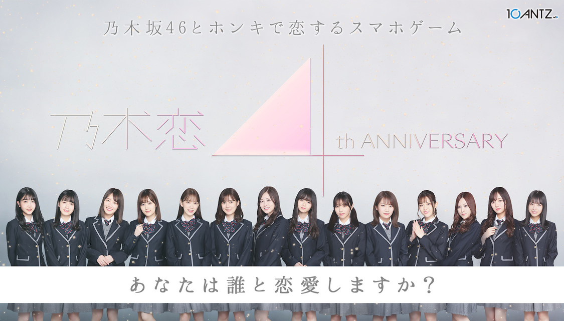 (C)乃木坂46LLC/Y&N Brothers Inc. (C)allfuzInc./10ANTZ Inc.