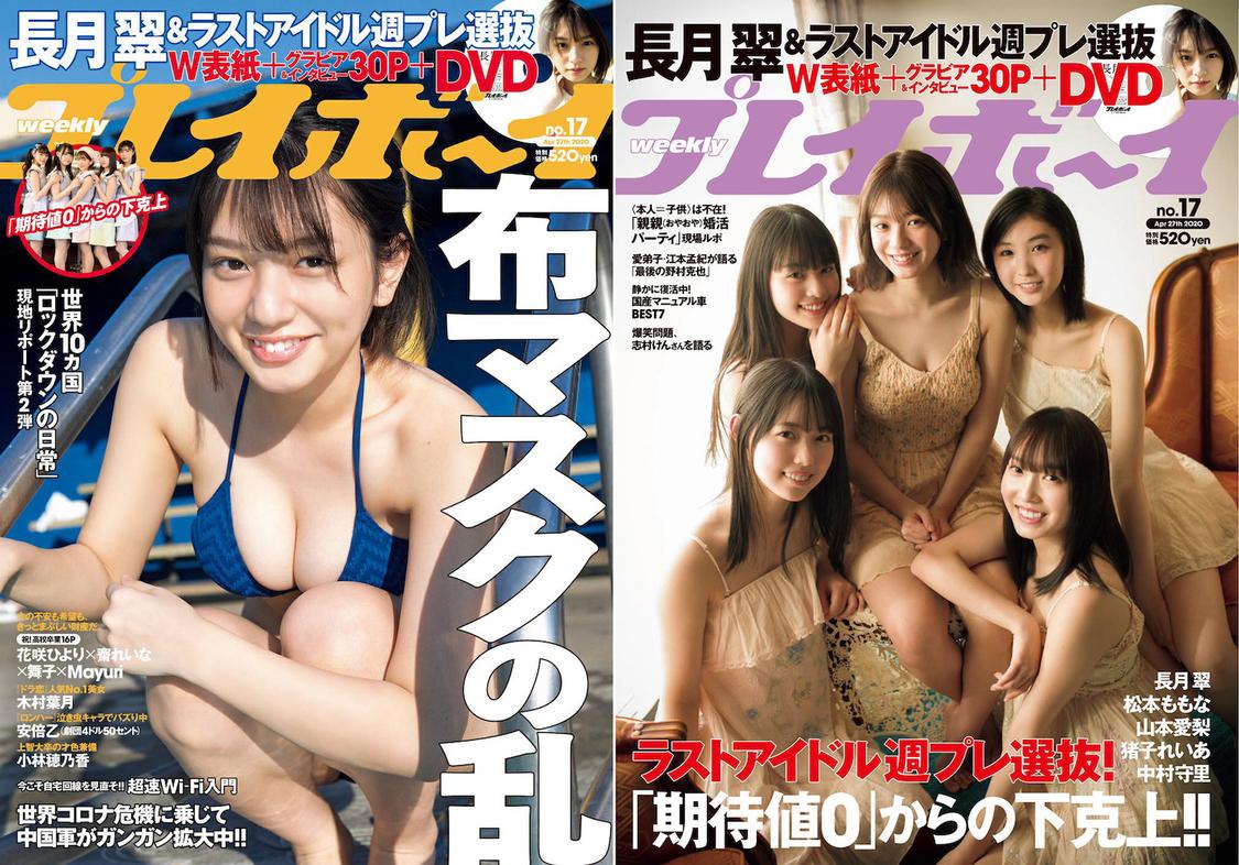 『週刊プレイボーイ』17号W表紙(C)細居幸次郎/週刊プレイボーイ