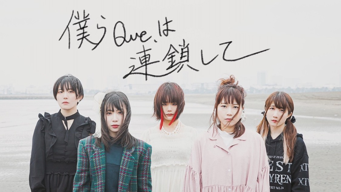 Que.、6月のデビューライブに向けクラウドファンディング開始!