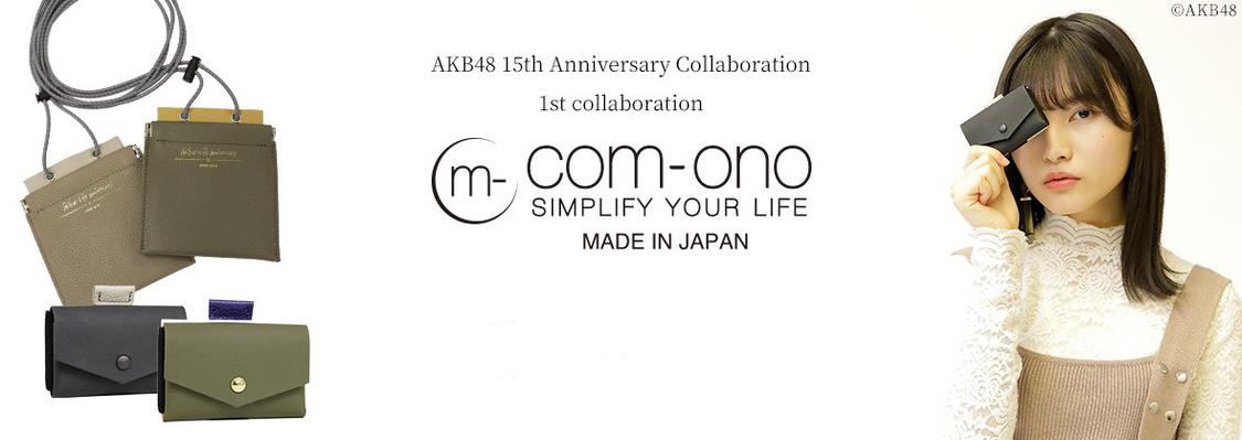AKB48、オサレカンパニープロデュースによる15周年記念企業プロダクトコラボグッズ販売決定!