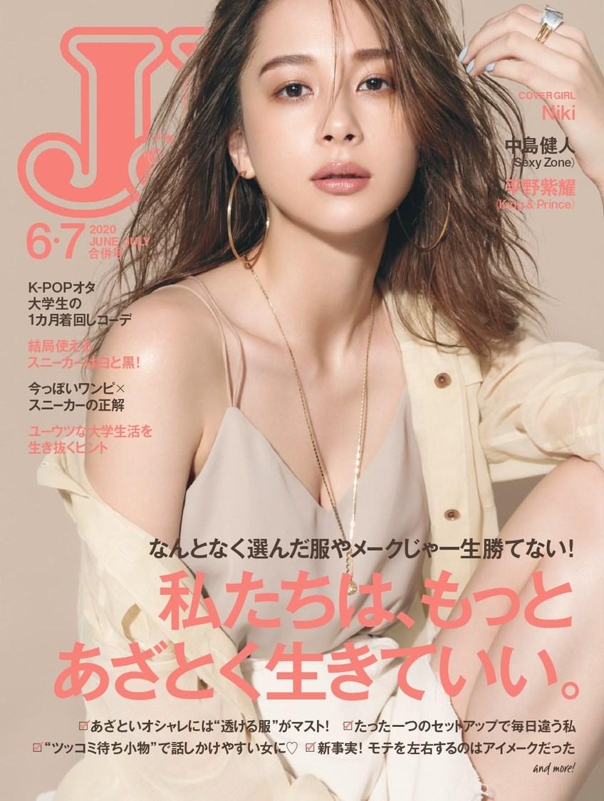 Niki、『JJ』初表紙決定+恋愛観についてのインタビューも収録!