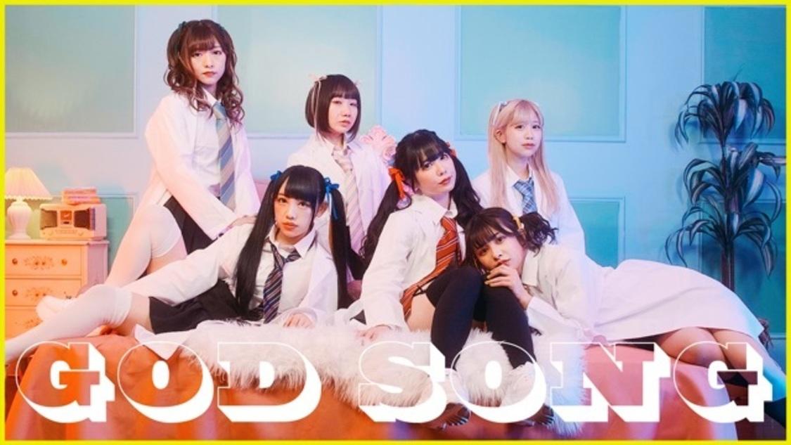 バンもん!、メンバーが様々な方法で世界を創造する様子を描いた「ゴッドソング」MV公開!