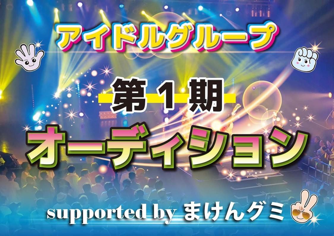『まけんグミ』、第1期アイドルオーディション開催!