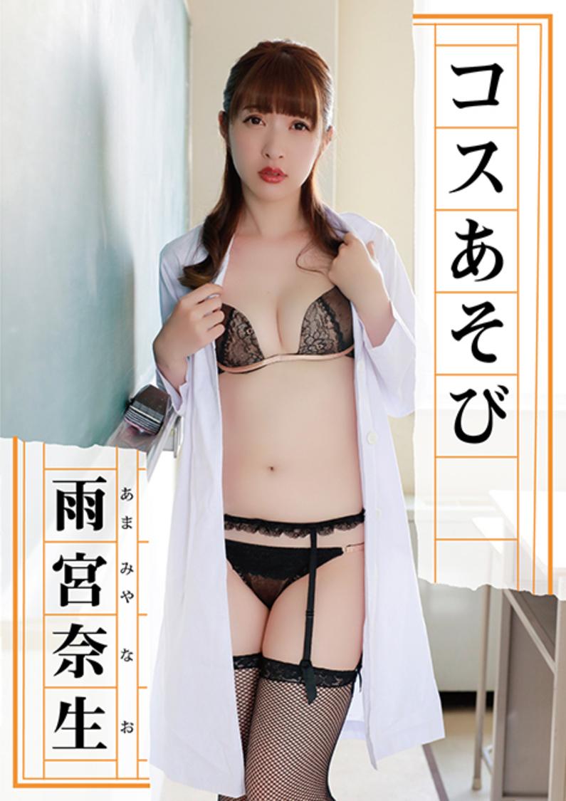 清楚系Fカップグラドル・雨宮奈生、大人のフェロモン全開! 最新イメージDVDリリース