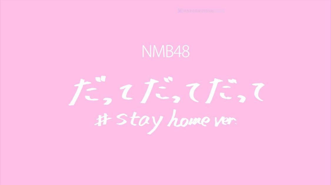 NMB48、新SG「だってだってだって」 が発売延期に。表題曲の配信決定&パフォーマンス映像公開