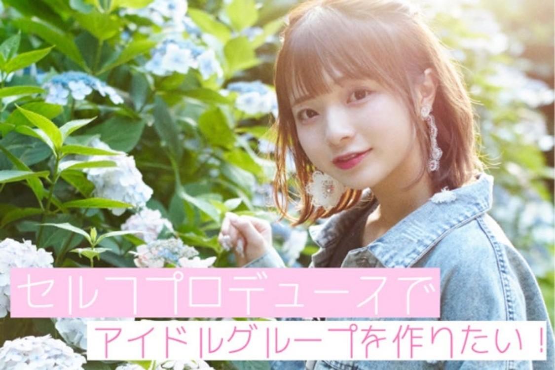元アイドル・くるみ、セルフアイドルグループを発足!19日までクラウドファンディング開催