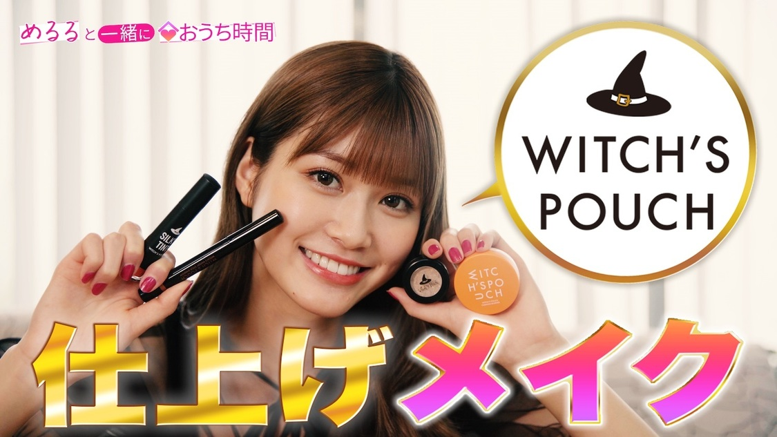 生見愛瑠出演『Witchs Pouch』動画より