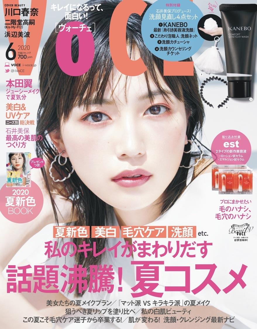 川口春奈、女優としてのキャリアやプライベートを語る! 『VOCE』表紙登場
