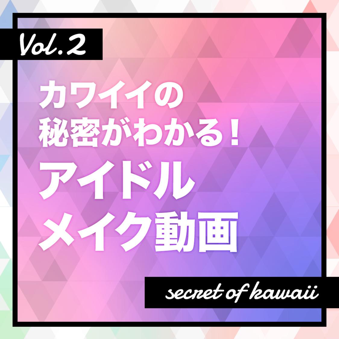 カワイイの秘密がわかる! アイドルメイク動画 vol.2〜齋藤なぎさ、塩見きら、佐藤まりあ、カミヤサキ、蒼井叶
