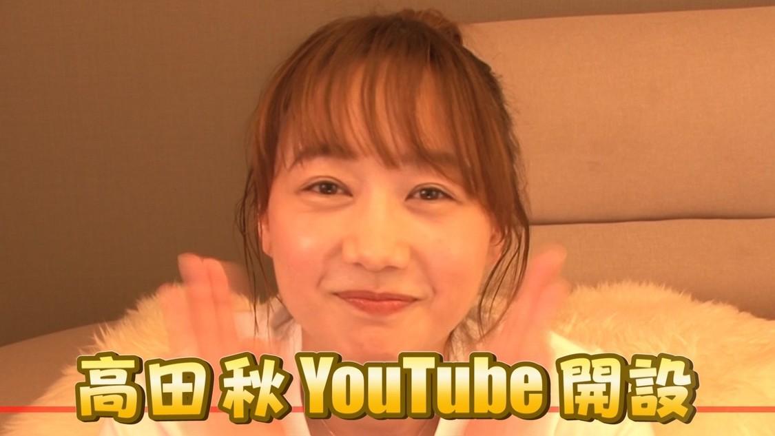 高田秋、YouTubeチャンネル『高田秋のほろ酔い気分』開設!「そのままの私を見ていただけたら」