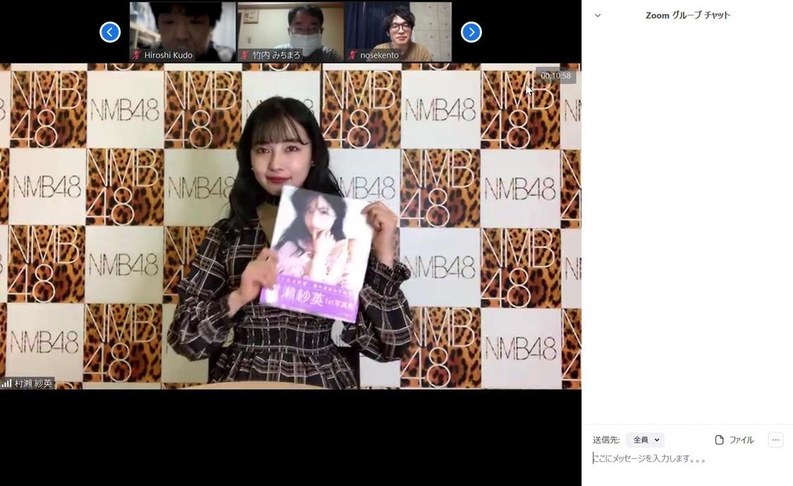 NMB48 村瀬紗英[イベントレポート]1st写真集発売記念Zoom囲み取材!「けっこうセクシーカットになっています」
