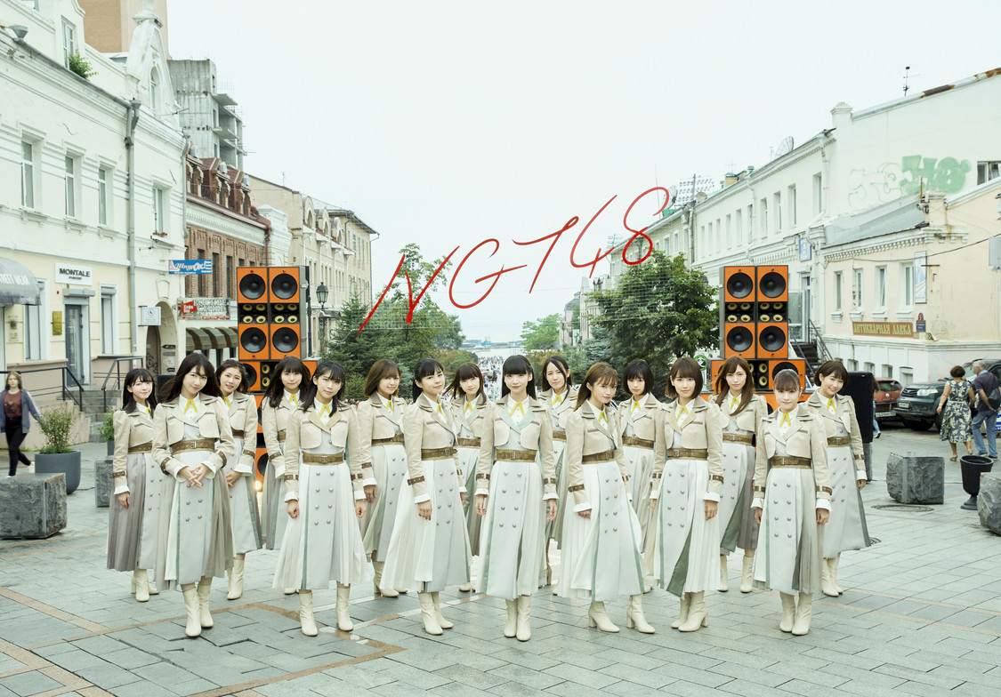 NGT48、4thシングルのMV、アートワーク解禁