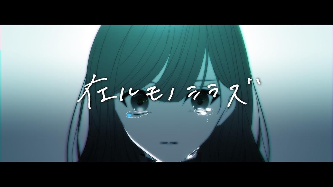 神宿、全編アニメーションによる「在ルモノシラズ」フルMV公開!