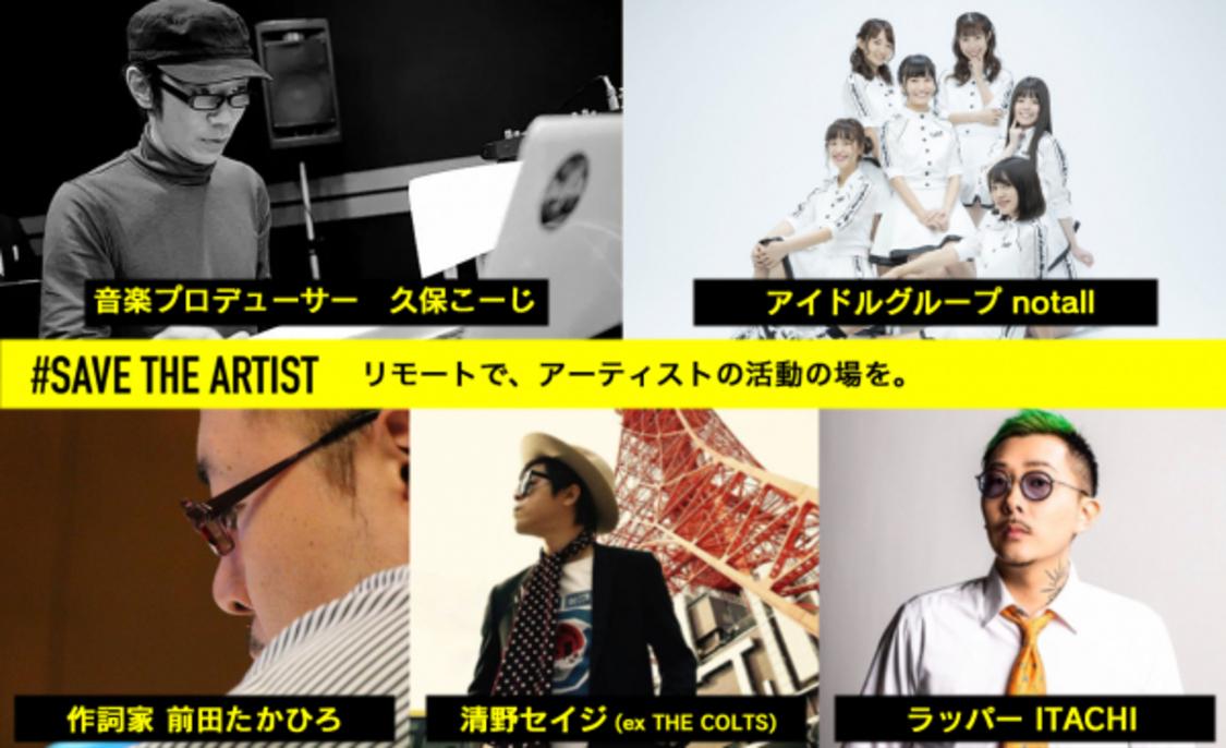 notall、音楽プロデューサー・久保こーじとアーティスト支援プロジェクト発足!