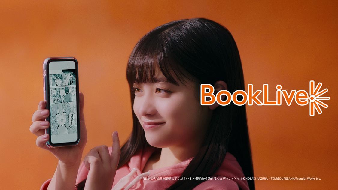 橋本環奈がソファーで1日中マンガに没頭!『BookLive!』新CMをWeb先行公開
