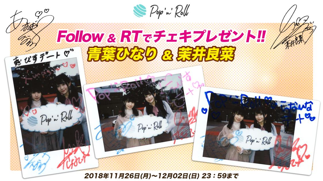 青葉ひなり(FES☆TIVE)xPop'n'Roll 編集部 茉井良菜 サイン入りチェキプレゼント