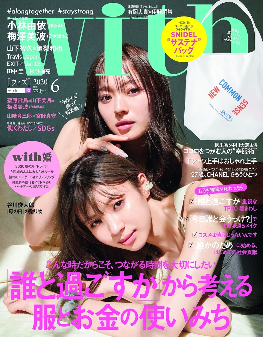 『with』6月号表紙