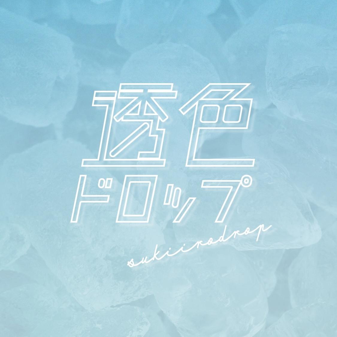 新アイドルグループ・透色ドロップ、結成!配信限定1st EPリリースも
